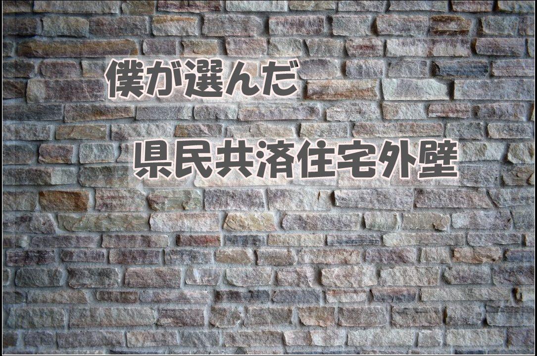 県民共済住宅外壁について