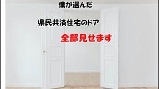 僕が選んだ県民共済住宅の室内扉