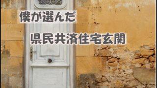 県民共済住宅玄関について