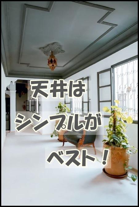 天井はシンプルイズベスト