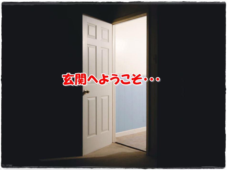 我が家の玄関へどうぞ