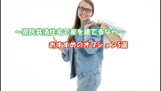 〜県民共済住宅で家を建てるなら〜おすすめのオプション5選