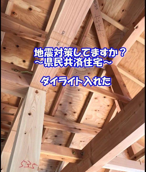 地震対策 ダイライト