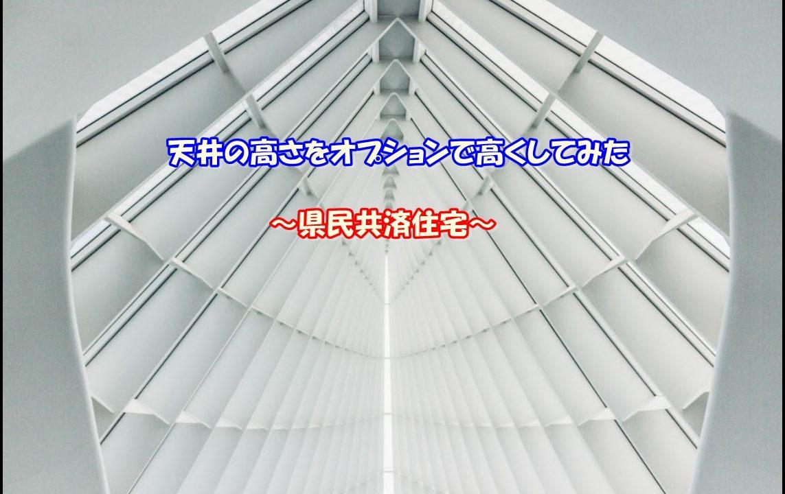 天井の高さを変えてみた