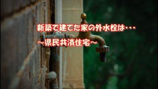 新築で選ぶ外水栓はどうする?