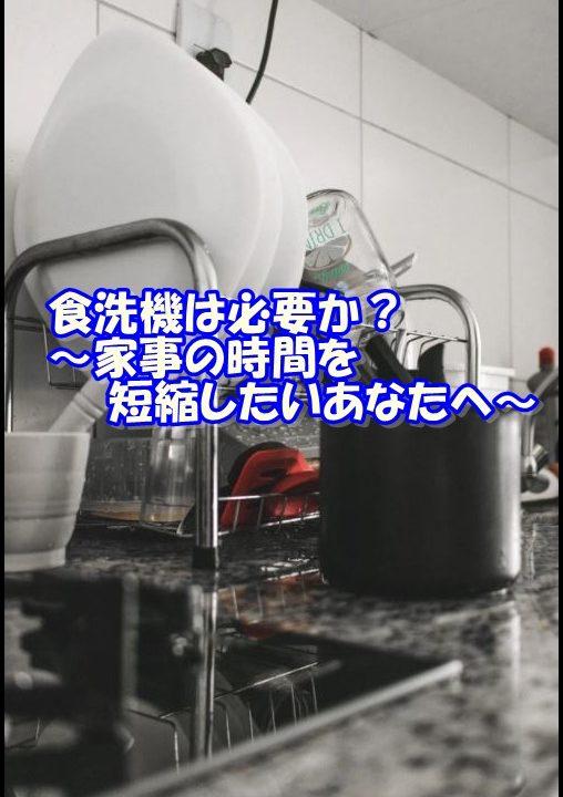 食洗機は必要か