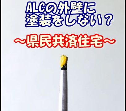 ALCの外壁~県民共済住宅~