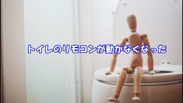 トイレのリモコンを交換