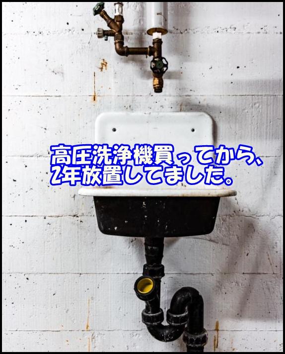 ケルヒャー 高圧洗浄機 使えなかった